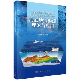 海底地震勘测理论与应用