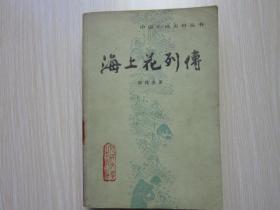 海上花列传    人民文学出版社