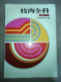 枝肉全科 改订增补版 日文 精装