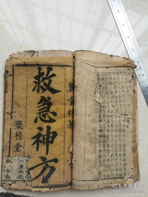 木刻,罕见三本中医书合订,枕藏外科,明代医林状元龚云林著的救急神方,和灵捷医方。