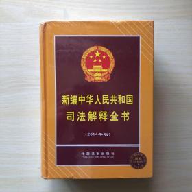 新编中华人民共和国司法解释全书 (2014年版 )精装  全新 未拆封