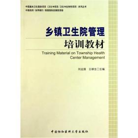 中国基本卫生服务项目卫生8·支持性项目系列丛书:乡镇卫生院管理培训教材