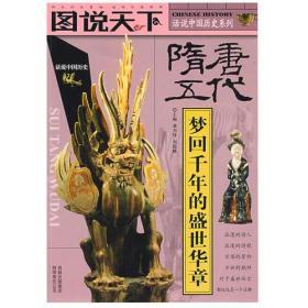 话说中国历史——隋唐五代