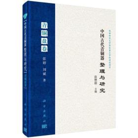 中国古代青铜器整理与研究(青铜盘卷)(精)张婷,刘斌