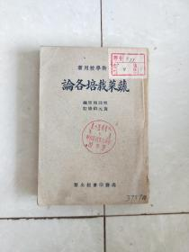 蔬菜栽培各论[技术学校用书]