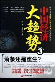 中国经济大趋势3:萧条还是重生?