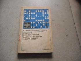 俄文原版  火花524 534 机器上经济问题解算