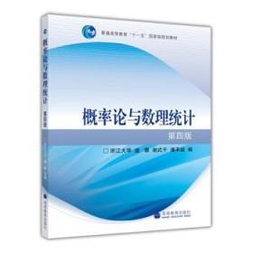 概率论与数理统计 浙大 盛骤 谢式千 第四版 9787040238969 高等教育出版社