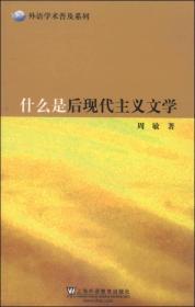 外语学术普及系列:什么是后现代主义文学
