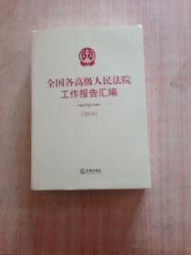 全国各高级人民法院工作报告汇编(2018)