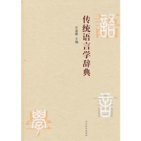 (精)传统语言学辞典