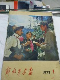 解放军画报1972.1