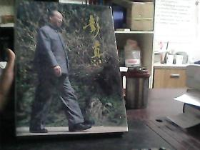 彭真(精装8开大型摄影画册