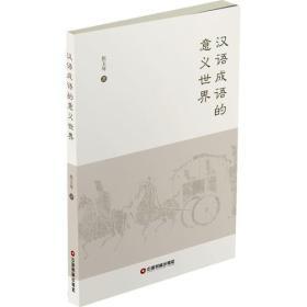 汉语成语的意义世界