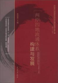中国现代流通体系规划与建设政策文献汇编(第13辑):两岸四地流通体系构建与发展