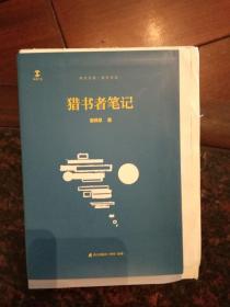 猎书者笔记(毛边本、谢其章 签名钤印 )