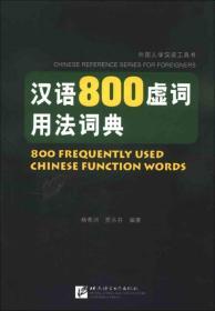 汉语800虚词用法词典