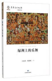 华夏文明之源:绿洲上的乐舞