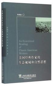 美国经典作家的生态视域和自然思想