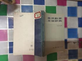 经济数学方法研究(80年1版83年2印)