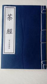 香谱、茶经、煎茶水记、茶录合订一厚册---线装、竖排、宣纸印刷
