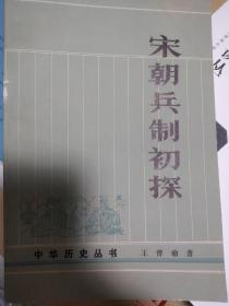 宋朝兵制初探(一版一印)