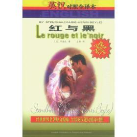 世界文学名著精品(英汉对照全译本) 尼奥斯特洛夫斯基 内蒙古人民出版社 9787204065738