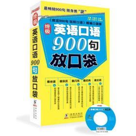 终极英语口语900句放口袋-MP3