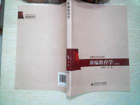 新编教育学 第四版 ,。,。