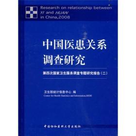 中国医患关系调查研究:第四次国家卫生服务调查专题研究报告(2)