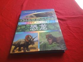 探索频道少儿大百科全书 恐龙