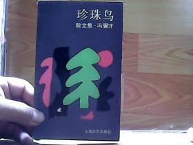 珍珠鸟(散文集) 87年一版一印 冯骥才 上海文艺出版社【签名】