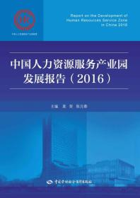 中国人力资源服务产业园发展报告(2016)