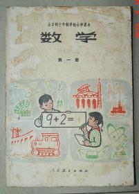 全日制十年制学校小学课本   试用本   数学    第一册   未使用