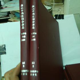 浙江中西医结合杂志.  2008年1-12期合订本两本    上海医学会馆藏
