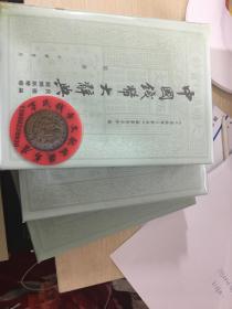 中国钱币大辞典民国编县乡纸币卷