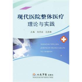 现代医院整体医疗理论与实践