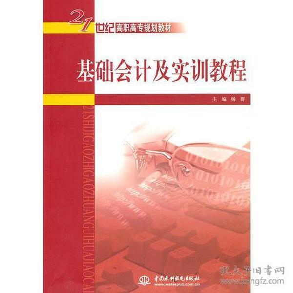 基础会计及实训教程 (21世纪高职高专规划教材)