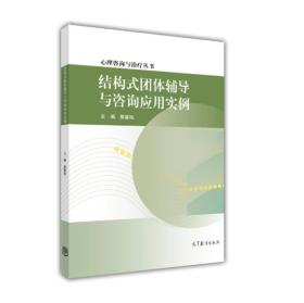 心理咨询与治疗丛书:结构式团体辅导与咨询应用实例
