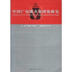 中国广电媒介集团化研究
