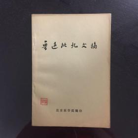 鲁迅批孔文摘(1974年)