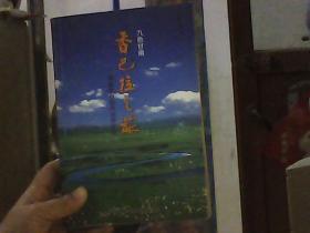 香巴拉之旅 九色甘南(甘南藏族自治州旅游手册)