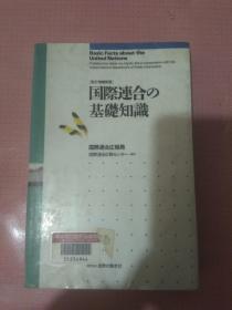 日文原版书 国际连合の基础知识 単行本 広报局 (著)