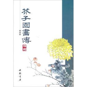 芥子园画传(第4册)
