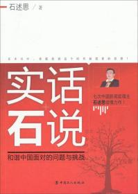 实话石说:和谐中国面对的问题与挑战