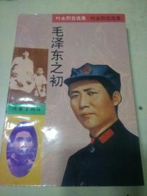 毛泽东之初