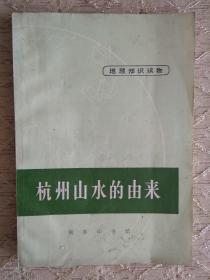 杭州山水的由来