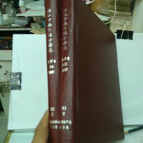 浙江中西医结合杂志.  2007年1-12期合订本两本    上海医学会馆藏