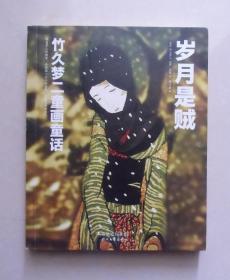 【正版现货】岁月是贼:竹久梦二童画童话 时代文艺出版社