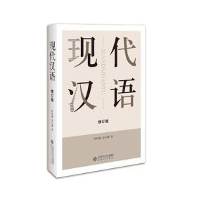 经典教科书系列:现代汉语(修订版)